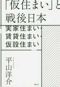 「仮住まい」と戦後日本 実家住まい・賃貸住まい・仮設住まい