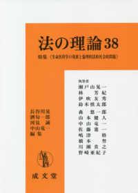 法の理論 38 生命医科学の発展と倫理的法的社会的問題