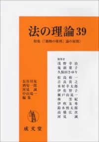 法の理論 39 「動物の権利」論の展開