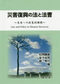 災害復興の法と法曹 ~未来への政策的課題~