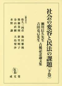 社会の変容と民法の課題 瀬川信久先生・吉田克己先生古稀記念論文集