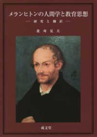 メランヒトンの人間学と教育思想 研究と翻訳