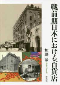 戦前期日本における百貨店