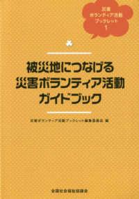 被災地につなげる災害ボランティア活動ガイドブック 災害ボランティア活動ブックレット