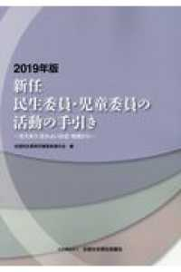 新任民生委員・児童委員の活動の手引き 2019年版
