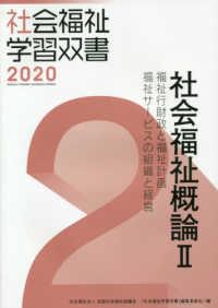 社会福祉概論Ⅱ 2 福祉行財政と福祉計画/福祉サービスの組織と経営 社会福祉学習双書2020
