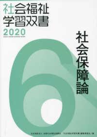 社会保障論 社会福祉学習双書 2020 ; 第6巻
