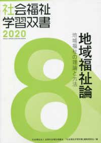 地域福祉論 8 地域福祉の理論と方法 社会福祉学習双書2020