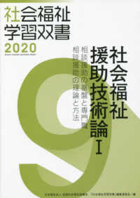 社会福祉援助技術論Ⅰ 9 相談援助の基盤と専門職/相談援助の理論と方法 社会福祉学習双書2020