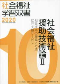 社会福祉援助技術論Ⅱ 10 相談援助の理論と方法/就労支援サービス 社会福祉学習双書2020
