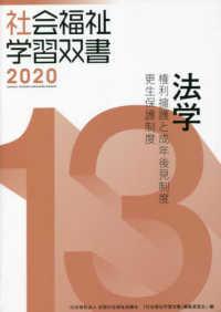 法学 13 権利擁護と成年後見制度/更生保護制度 社会福祉学習双書2020