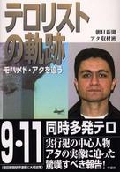 テロリストの軌跡―モハメド・アタを追う
