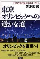 東京オリンピックへの遥かな道 招致活動の軌跡1930-1964