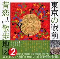 東京の戦前昔恋しい散歩地図 2
