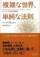 複雑な世界、単純な法則 : ネットワーク科学の最前線