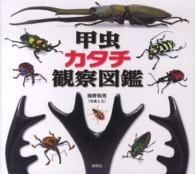 甲虫カタチ観察図鑑