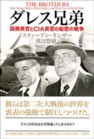 ダレス兄弟 国務長官とCIA長官の秘密の戦争