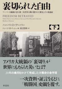 裏切られた自由 フーバー大統領が語る第二次世界大戦の隠された歴史とその後遺症