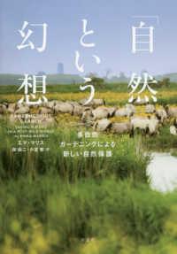 「自然」という幻想 多自然ガーデニングによる新しい自然保護