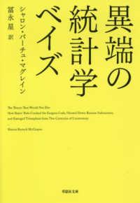 異端の統計学ベイズ 草思社文庫 ; マ3-1
