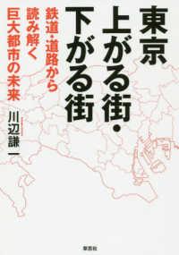 東京上がる街・下がる街 鉄道・道路から読み解く巨大都市の未来