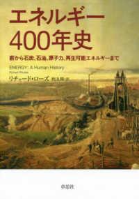 エネルギー400年史 薪から石炭、石油、原子力、再生可能エネルギーまで