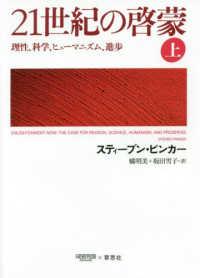 21世紀の啓蒙 理性、科学、ヒューマニズム、進歩