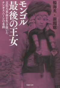 モンゴル最後の王女 文化大革命を生き抜いたチンギス・ハーンの末裔