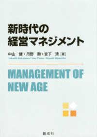 新時代の経営マネジメント