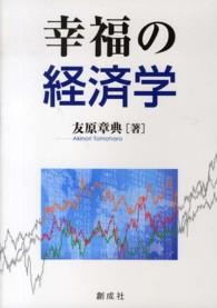 幸福の経済学