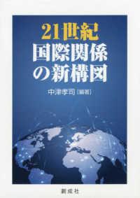 21世紀国際関係の新構図