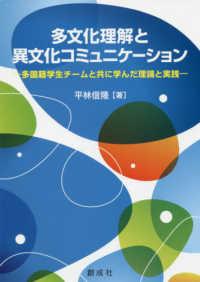多文化理解と異文化コミュニケーション 多国籍学生チームと共に学んだ理論と実践
