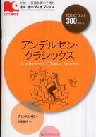 アンデルセン・クラシックス IBCオーディオブックス やさしい英語を聴いて読む