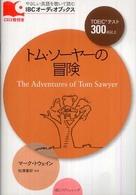 トム・ソーヤーの冒険 IBCオーディオブックス やさしい英語を聴いて読む