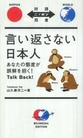 言い返さない日本人 あなたの態度が誤解を招く!