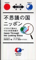 不思議の国ニッポン イラストで目からウロコの日本紹介  Japan through the looking glass