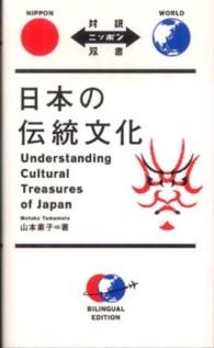 日本の伝統文化 Understanding cultural treasures of Japan