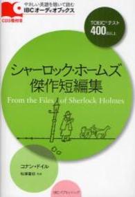 シャーロック・ホームズ傑作短編集 IBCオーディオブックス やさしい英語を聴いて読む