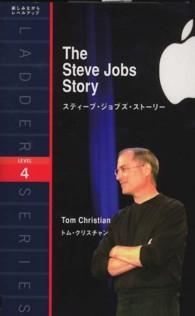 スティーブ・ジョブズ・ストーリー = The Steve Jobs Story ラダーシリーズ = LADDER SERIES Level 4