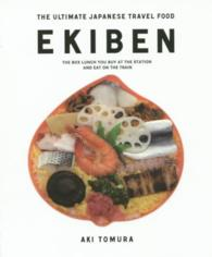 EKIBEN THE ULTIMATE JAPANESE TRAVEL FOOD  THE BOX LUNCH YOU BUY AT THE STATION AND EAT ON THE TRAIN