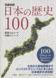 日本の歴史100 日英対訳