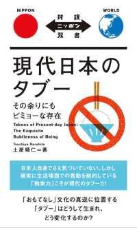 現代日本のタブー その余りにもビミョーな存在  Taboos of present-day Japan  the exquisite subtleness of being