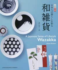日本人の暮らしを彩る和雑貨 日英対訳