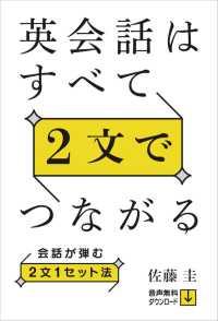 英会話はすべて2文でつながる 会話が弾む2文1セット法