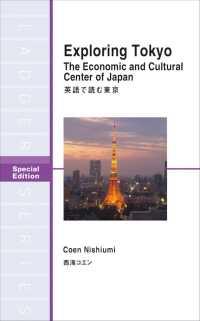 英語で読む東京 Special Edition