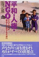 平和・人権・NGO すべての人が安心して生きるために 開発と文化を問うシリーズ