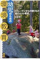 幼児のための環境教育 スウェーデンからの贈りもの「森のムッレ教室」