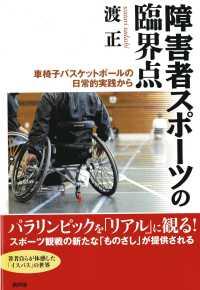 障害者スポーツの臨界点 車椅子バスケットボールの日常的実践から