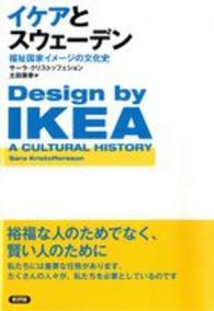 イケアとスウェーデン 福祉国家イメージの文化史