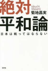 絶対平和論 日本は戦ってはならない